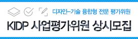 KIDP 사업평가위원 상시모집